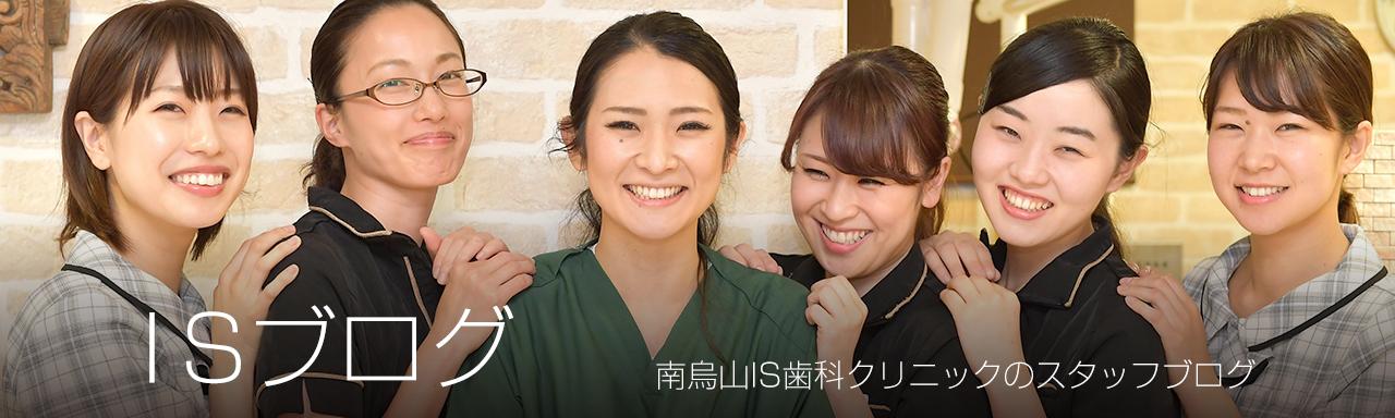 ISブログ 南烏山IS歯科のスタッフブログです
